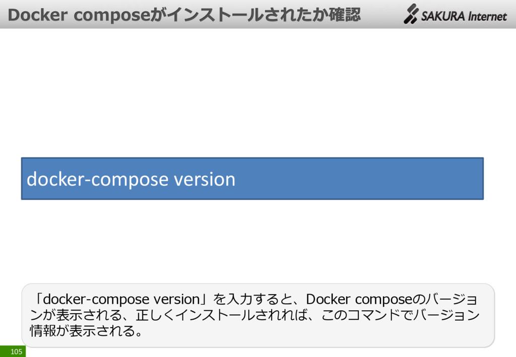 105 「docker-compose version」を入力すると、Docker compo...