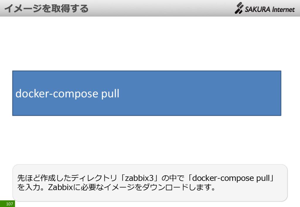 107 先ほど作成したディレクトリ「zabbix3」の中で「docker-compose pu...