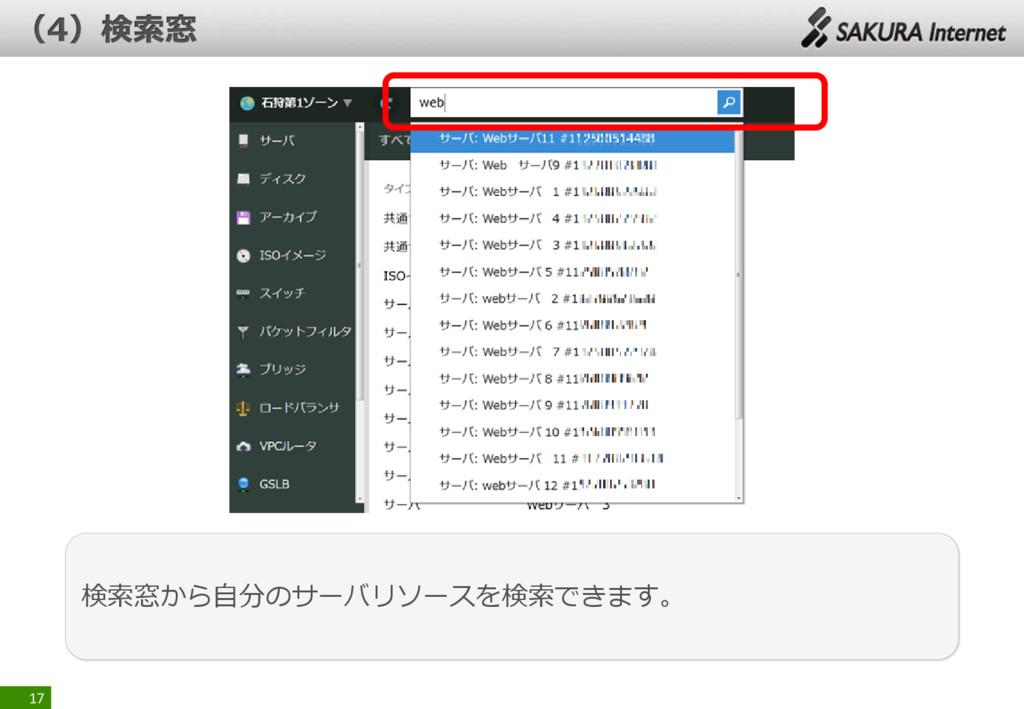 17 検索窓から自分のサーバリソースを検索できます。