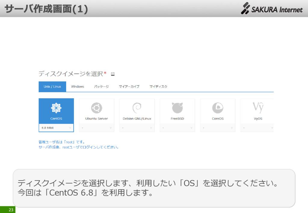 23 ディスクイメージを選択します、利用したい「OS」を選択してください。 今回は「CentO...