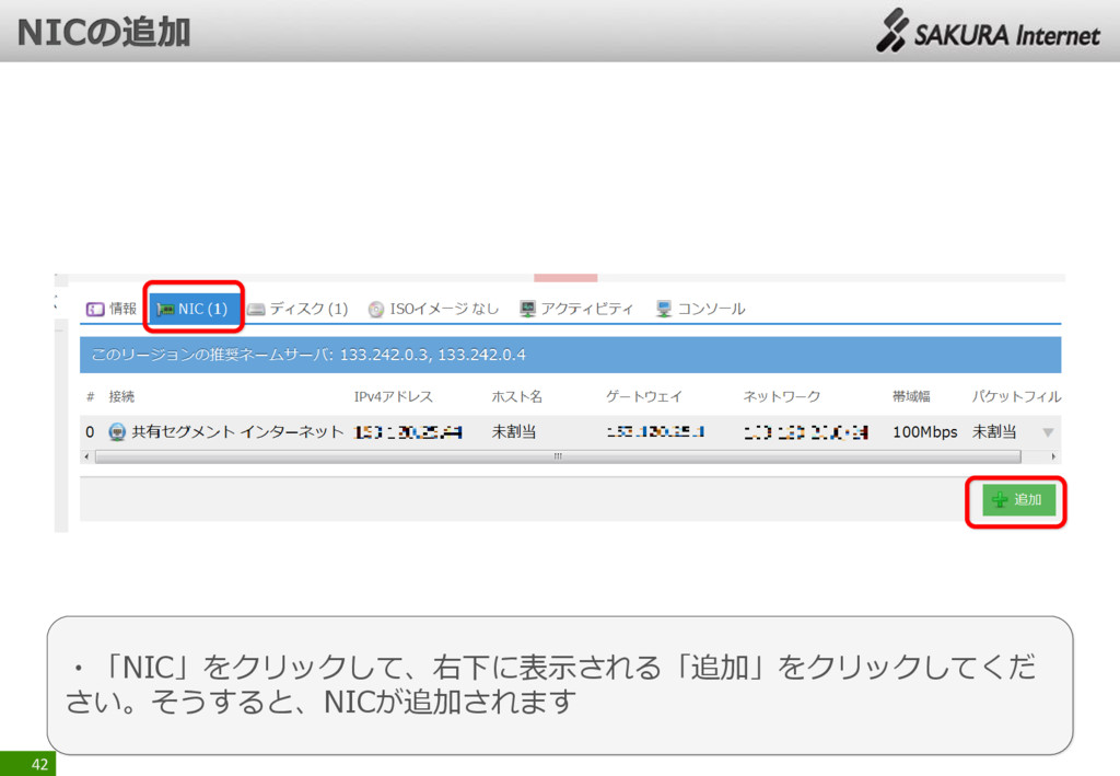 42 ・「NIC」をクリックして、右下に表示される「追加」をクリックしてくだ さい。そうすると...