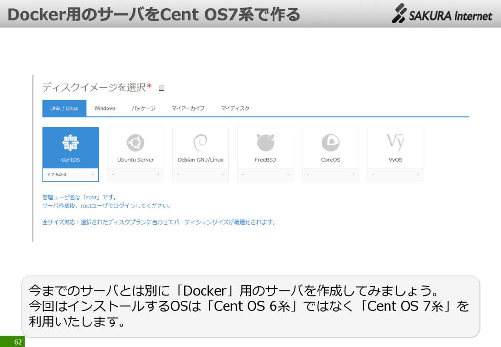62 今までのサーバとは別に「Docker」用のサーバを作成してみましょう。 今回はインストー...
