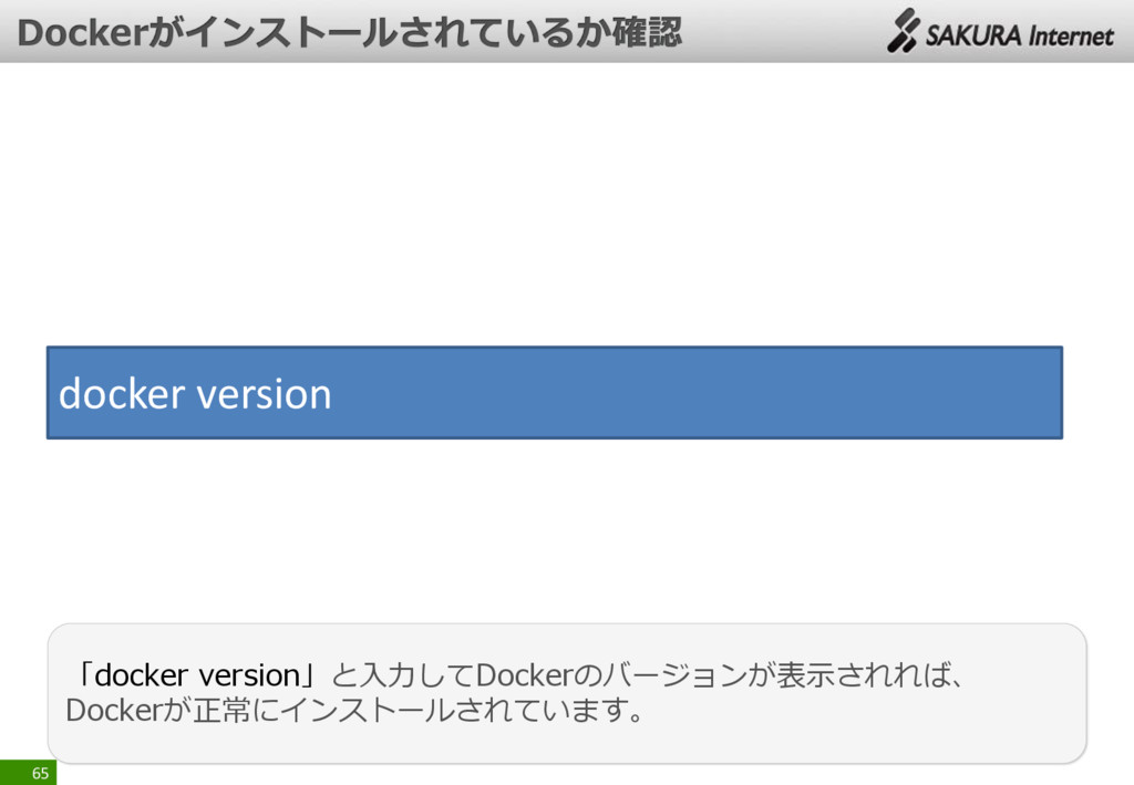 65 「docker version」と入力してDockerのバージョンが表示されれば、 Do...