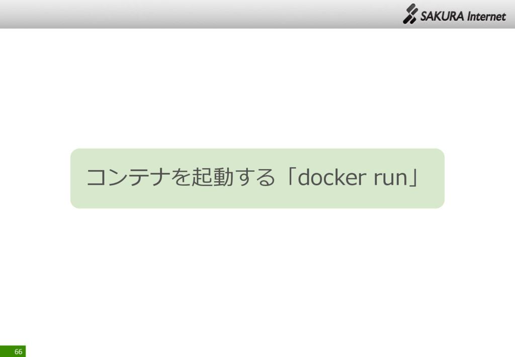 66 コンテナを起動する「docker run」