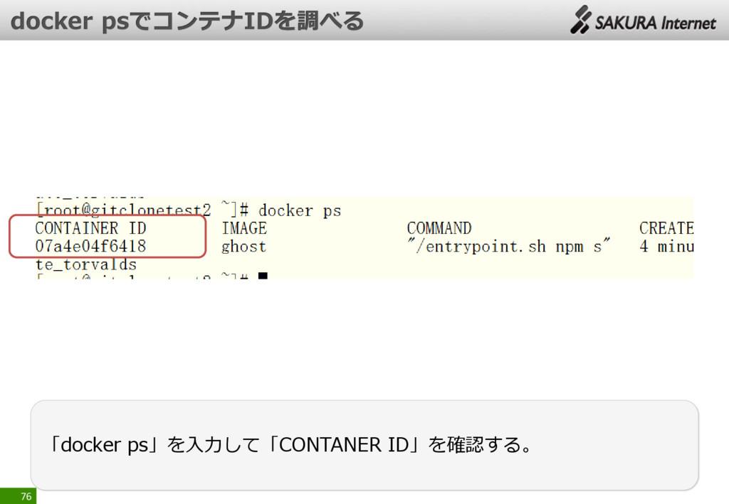 76 「docker ps」を入力して「CONTANER ID」を確認する。