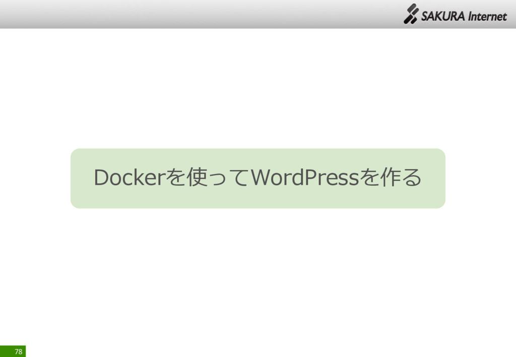 78 Dockerを使ってWordPressを作る