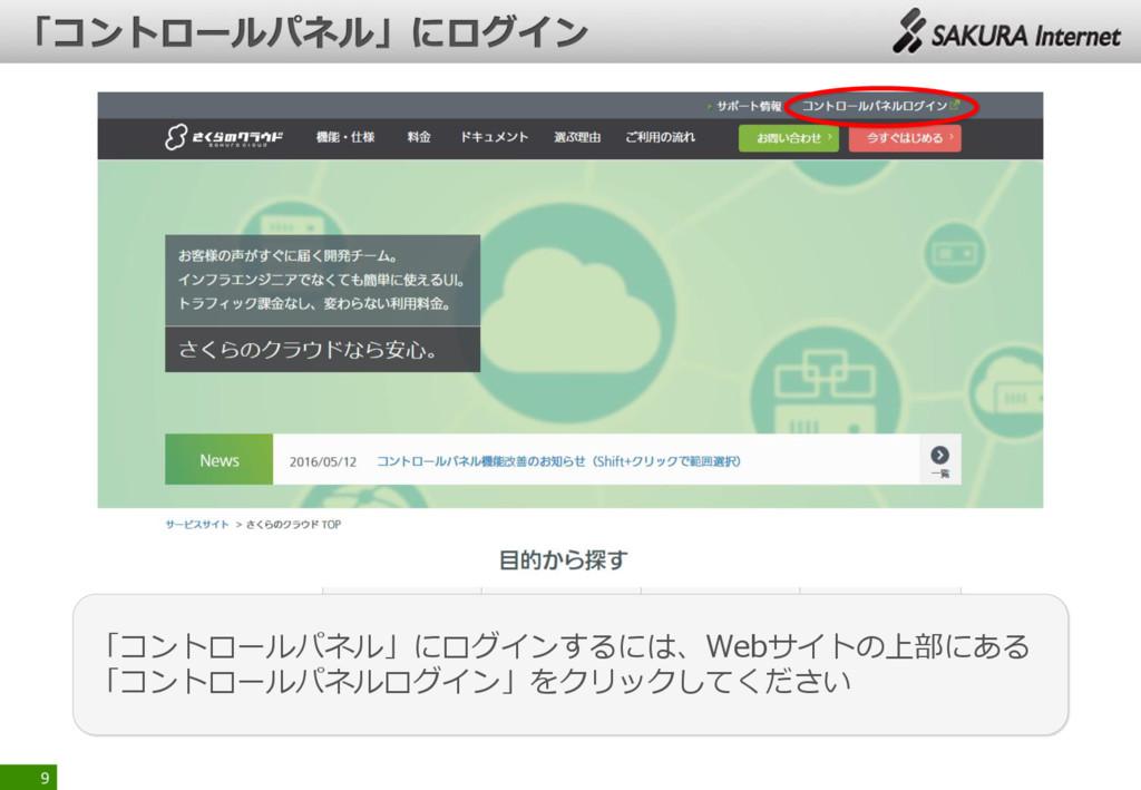 9 「コントロールパネル」にログインするには、Webサイトの上部にある 「コントロールパネルロ...