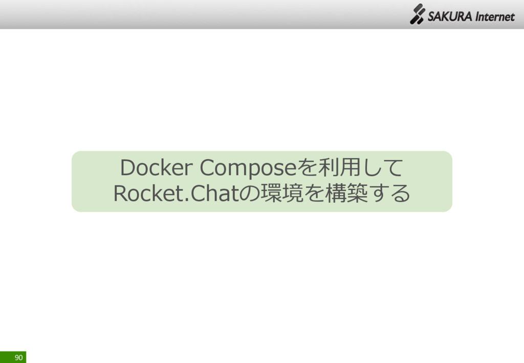 90 Docker Composeを利用して Rocket.Chatの環境を構築する