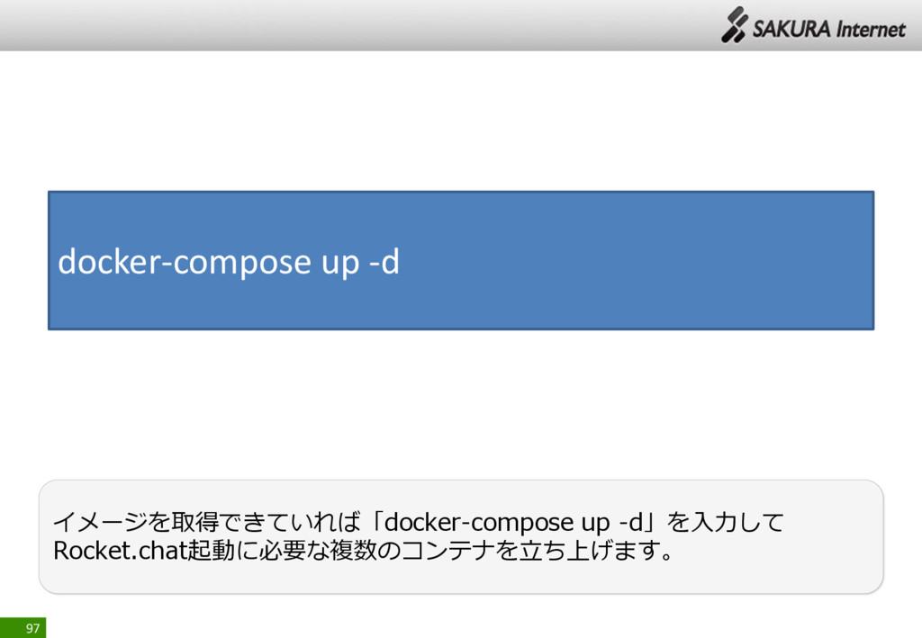 97 イメージを取得できていれば「docker-compose up -d」を入力して Roc...