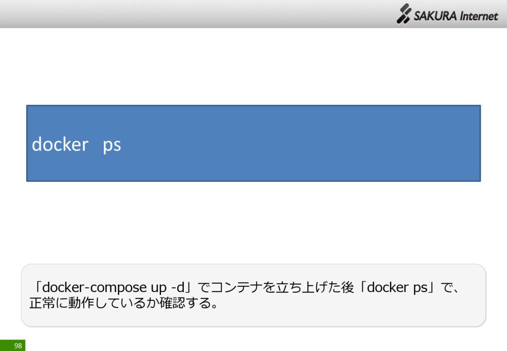 98 「docker-compose up -d」でコンテナを立ち上げた後「docker ps...