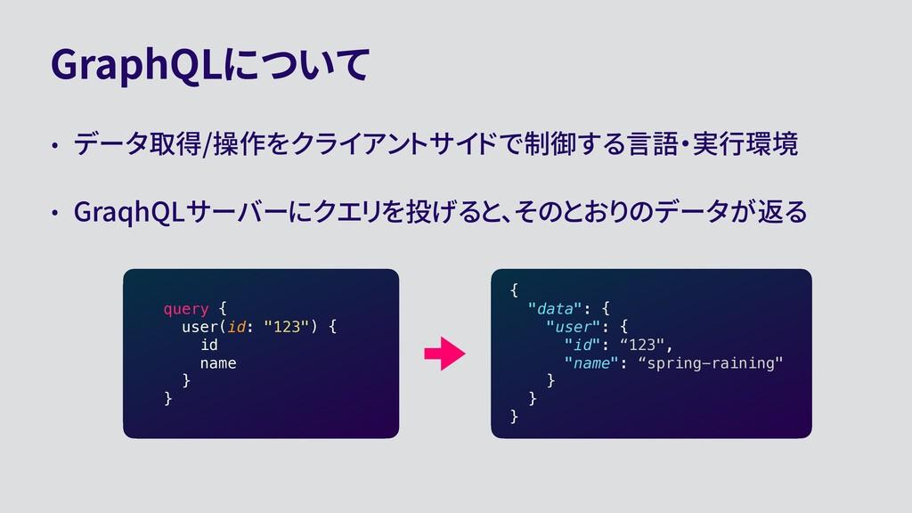 • データ取得/操作をクライアントサイドで制御する言語・実行環境 • GraqhQLサーバーに...