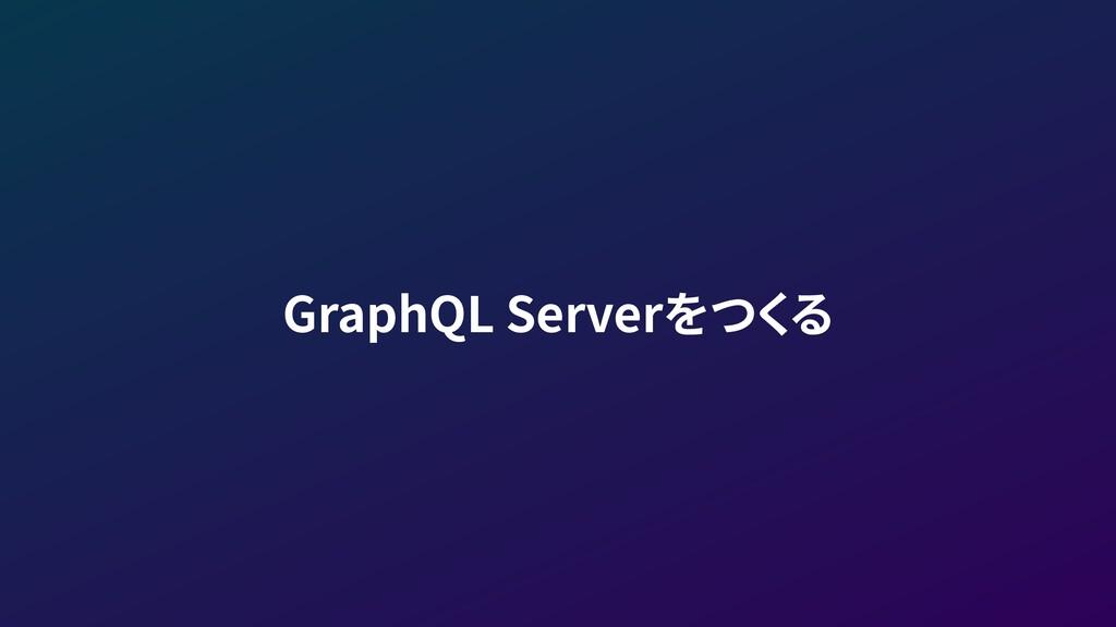 GraphQL Serverをつくる