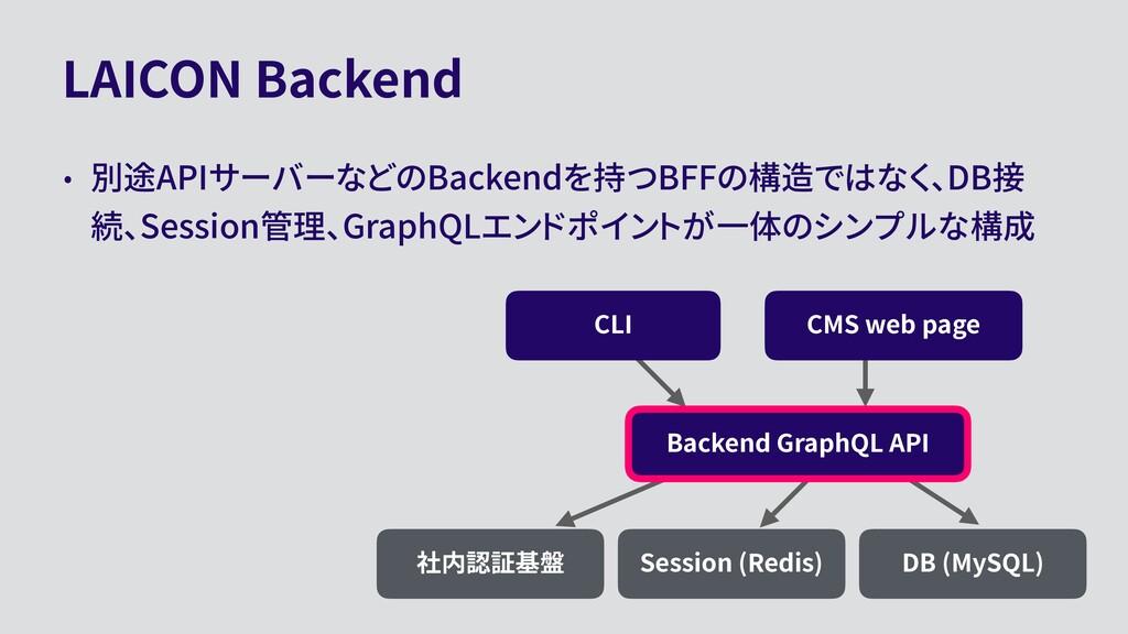 • 別途APIサーバーなどのBackendを持つBFFの構造ではなく、DB接 続、Sessio...