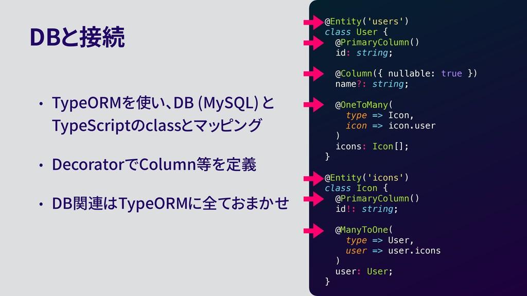 DBと接続 • TypeORMを使い、DB (MySQL) と TypeScriptのclas...