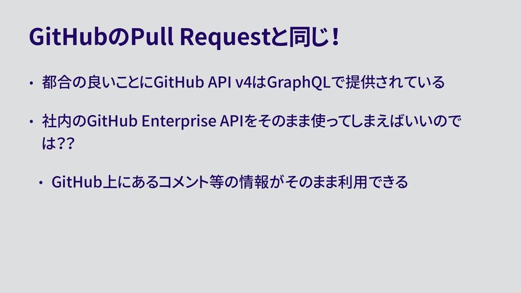 GitHubのPull Requestと同じ! • 都合の良いことにGitHub API v4...