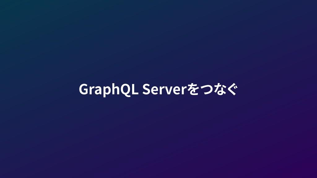 GraphQL Serverをつなぐ
