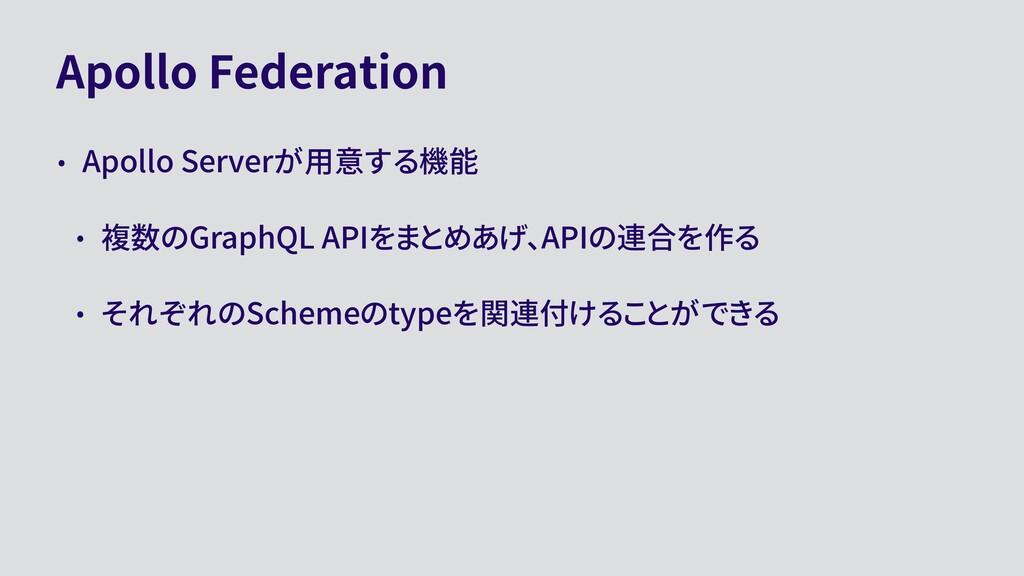 Apollo Federation • Apollo Serverが用意する機能 • 複数のG...