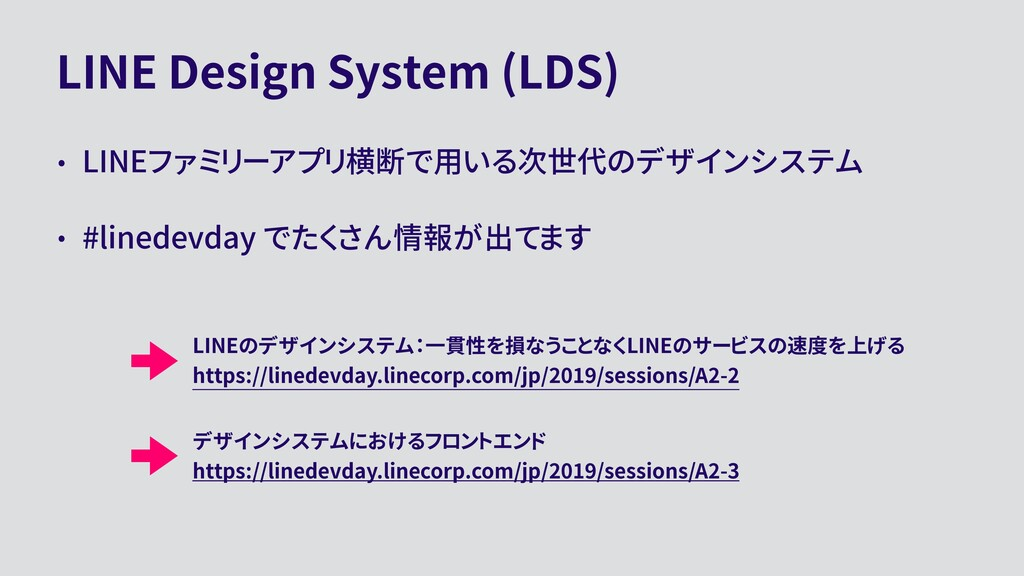 LINE Design System (LDS) • LINEファミリーアプリ横断で用いる次世...