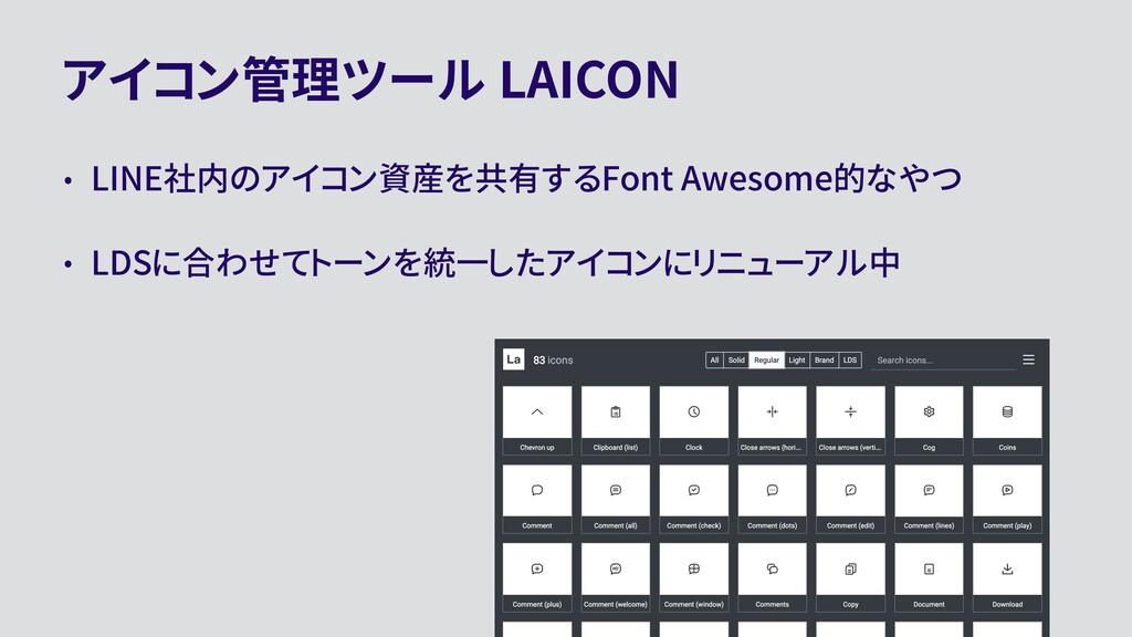 アイコン管理ツール LAICON • LINE社内のアイコン資産を共有するFont Aweso...