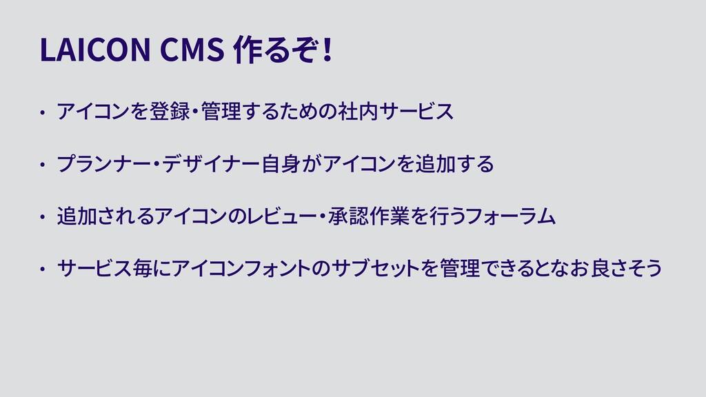 LAICON CMS 作るぞ! • アイコンを登録・管理するための社内サービス • プランナー...