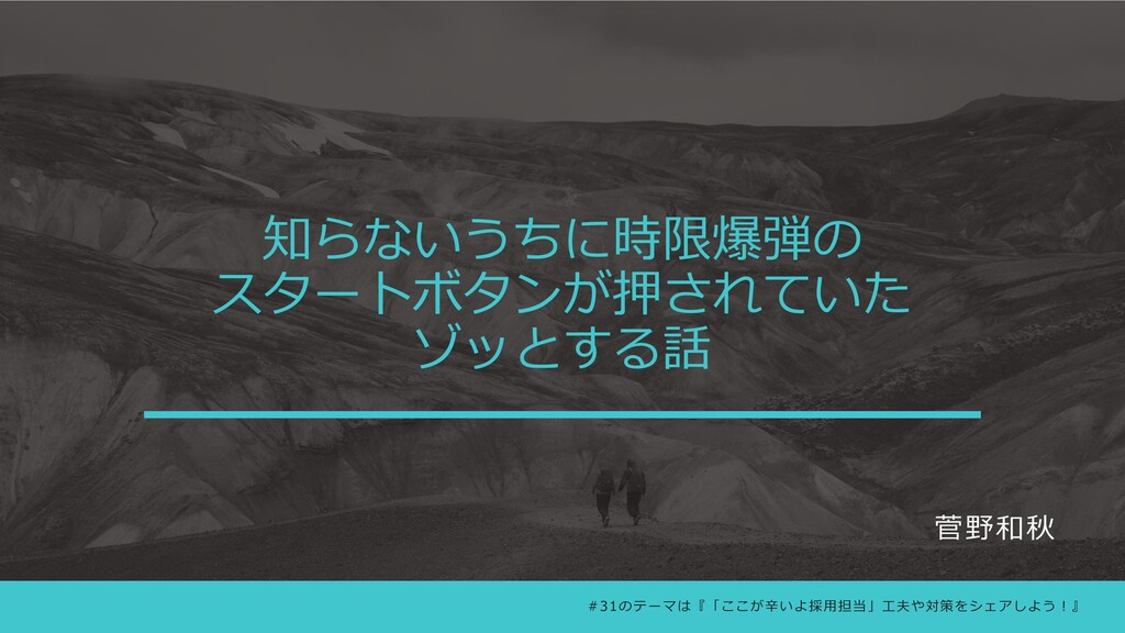 菅野和秋 知らないうちに時限爆弾の スタートボタンが押されていた ゾッとする話 #31のテーマ...