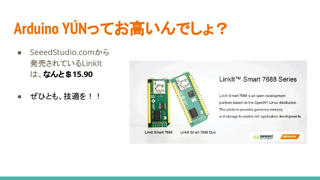 Arduino YÚNってお高いんでしょ? ● SeeedStudio.comから 発売されて...