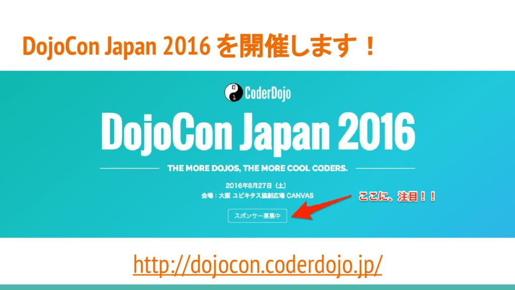 DojoCon Japan 2016 を開催します! http://dojocon.coder...