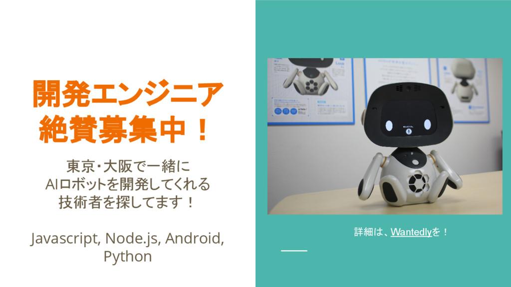 開発エンジニア 絶賛募集中! 東京・大阪で一緒に AIロボットを開発してくれる 技術者を探して...
