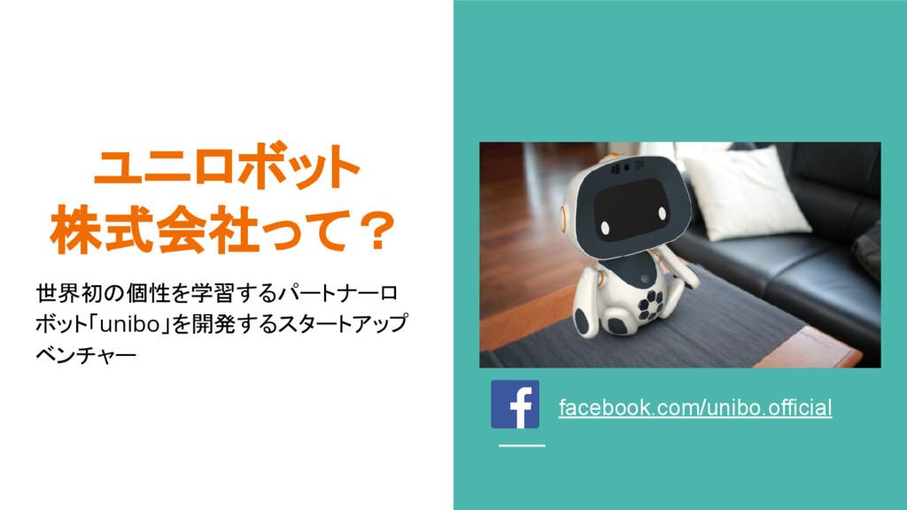 ユニロボット 株式会社って? facebook.com/unibo.official 世界初の...