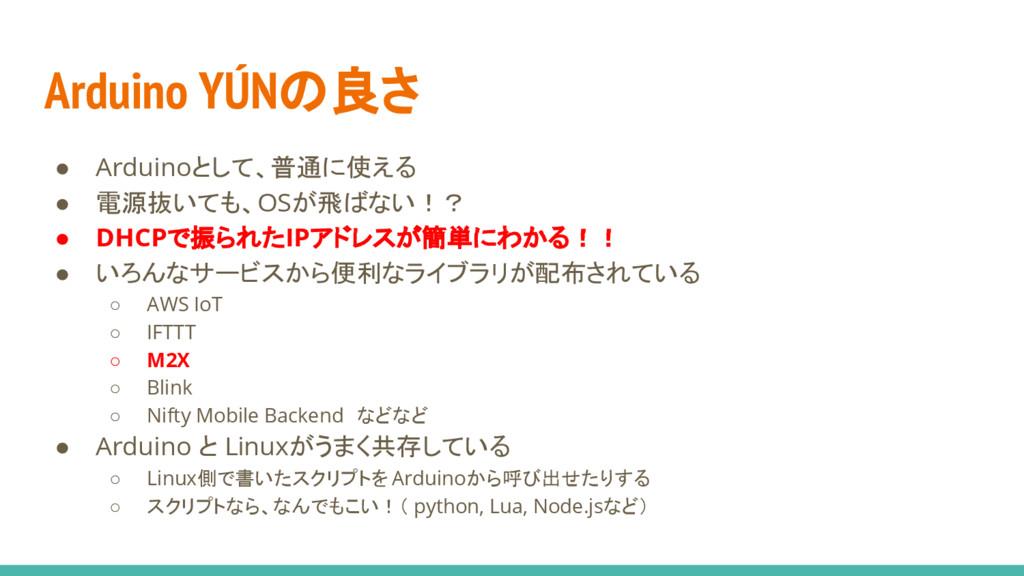 Arduino YÚNの良さ ● Arduinoとして、普通に使える ● 電源抜いても、OSが...