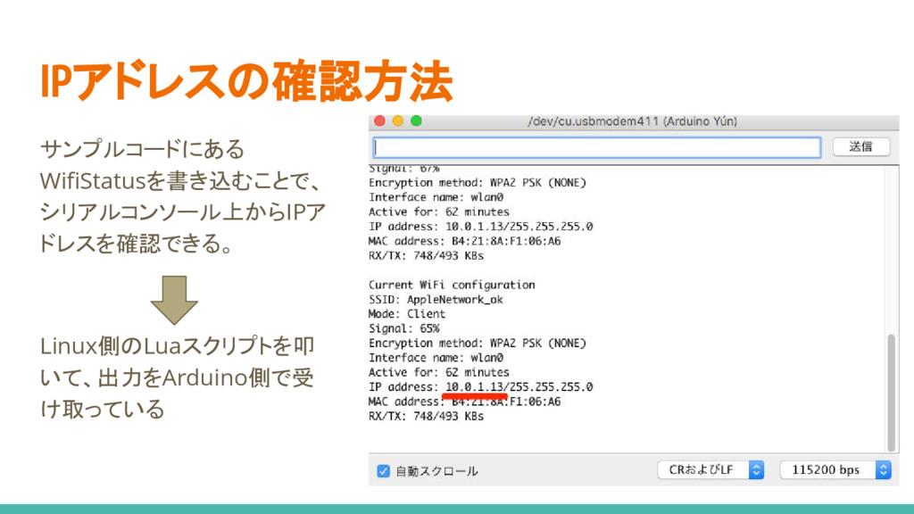 IPアドレスの確認方法 サンプルコードにある WifiStatusを書き込むことで、 シリアル...