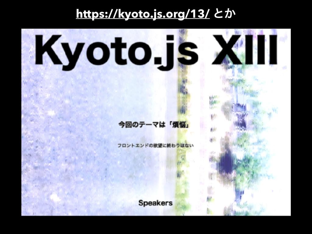 https://kyoto.js.org/13/ ͱ͔