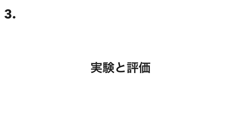 3. ࣮ݧͱධՁ
