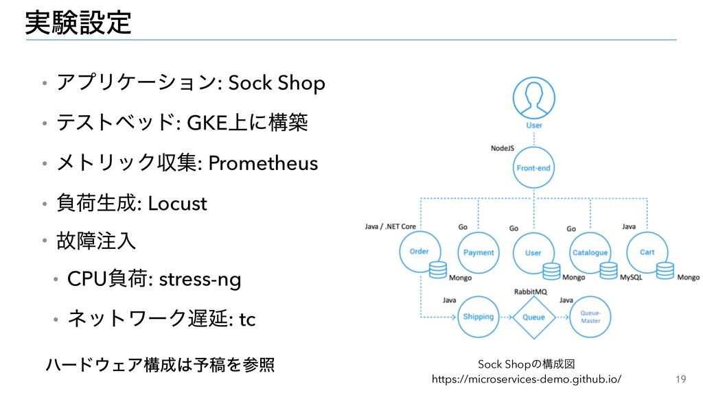 19 ࣮ݧઃఆ ɾΞϓϦέʔγϣϯ: Sock Shop ɾςετϕου: GKE্ʹߏங ɾ...