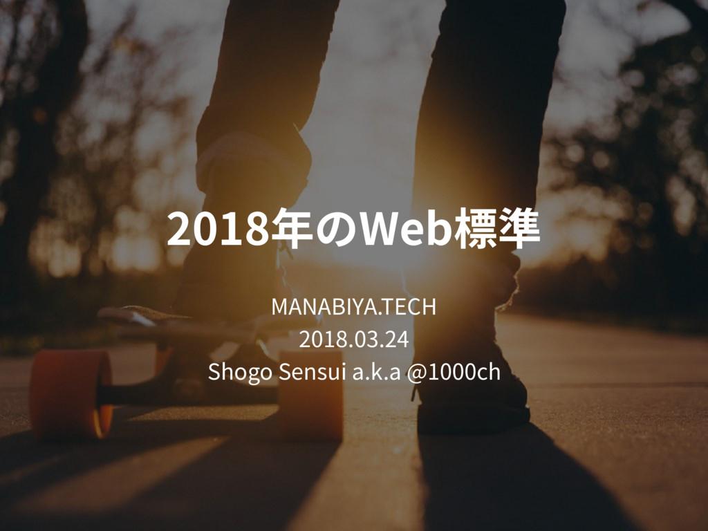 2018年のWeb標準 MANABIYA.TECH 2018.03.24 Shogo Sens...