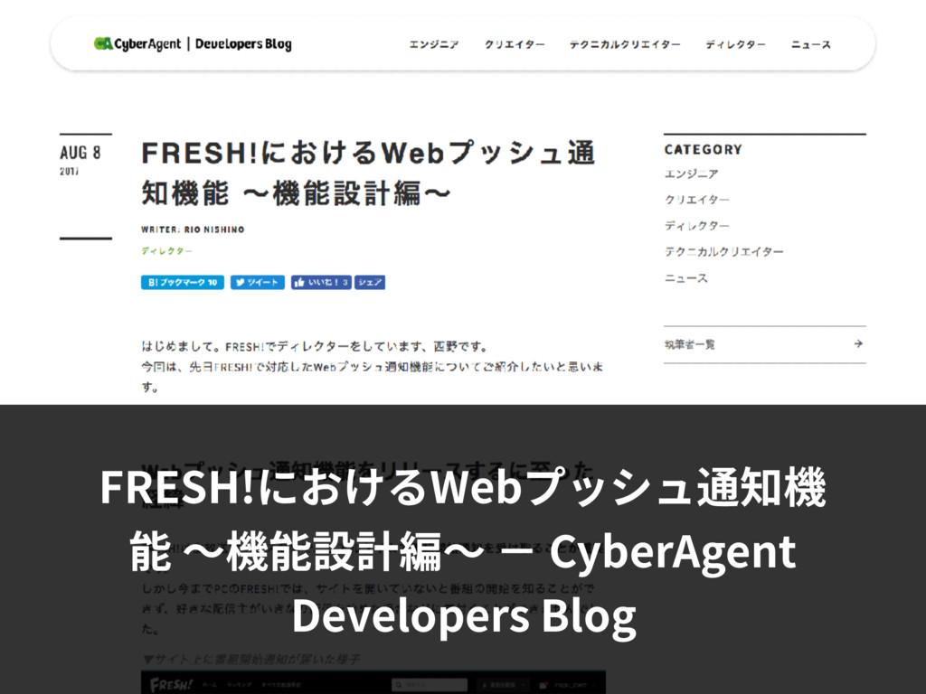 FRESH!におけるWebプッシュ通知機 能 〜機能設計編〜 − CyberAgent Dev...