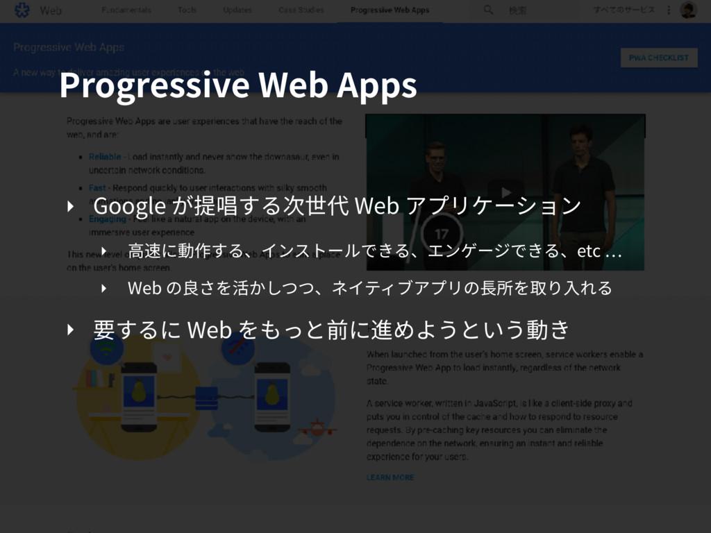 Progressive Web Apps ‣ Google が提唱する次世代 Web アプリケ...