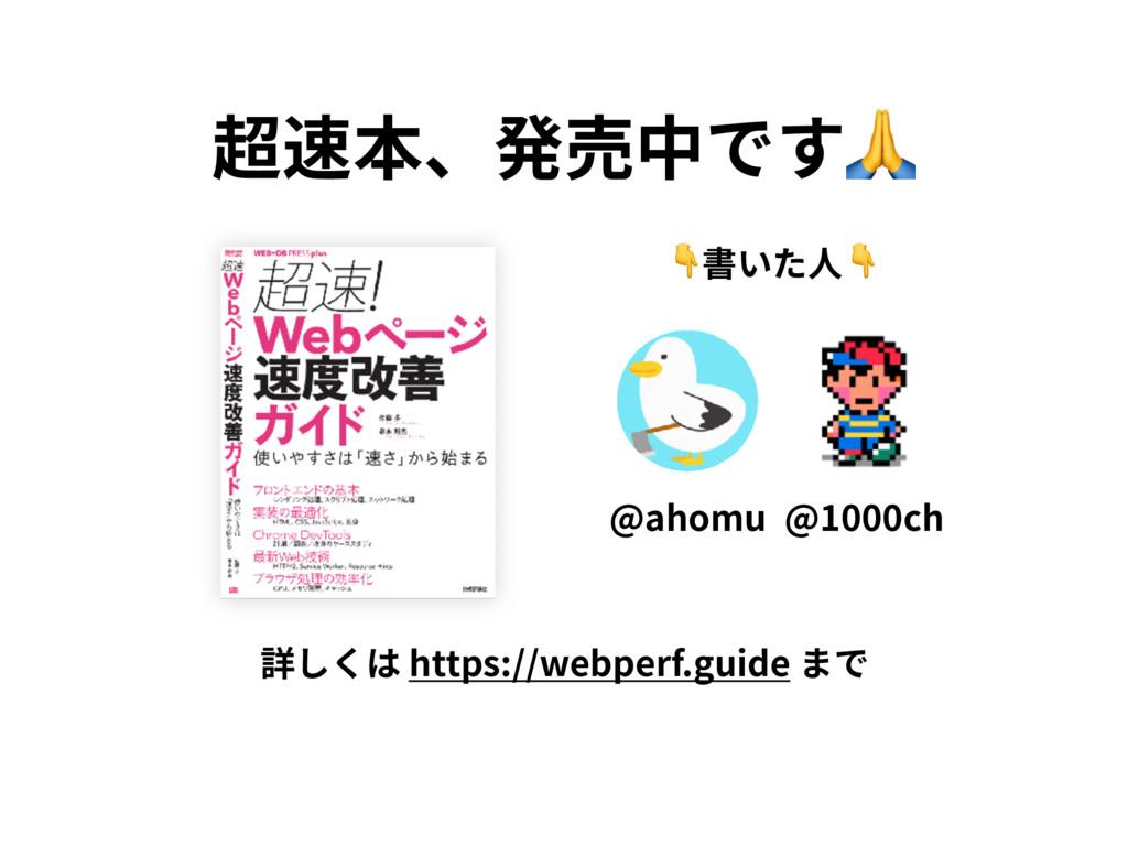 超速本、発売中です 詳しくは https://webperf.guide まで @ahomu ...