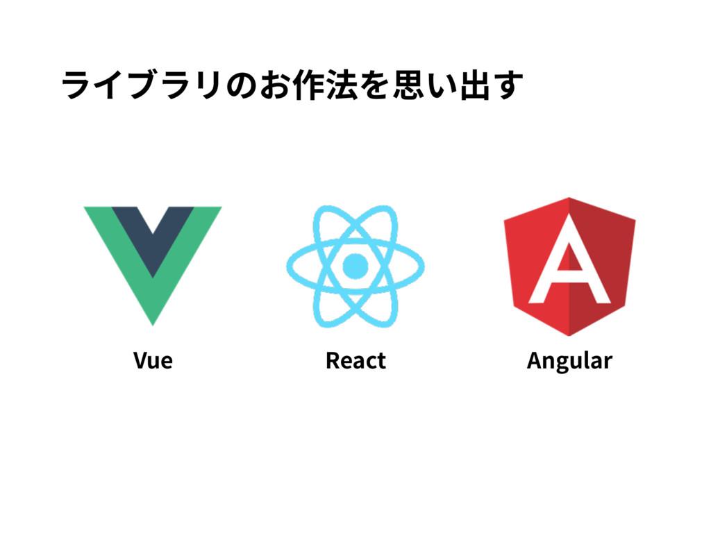 ライブラリのお作法を思い出す React Angular Vue
