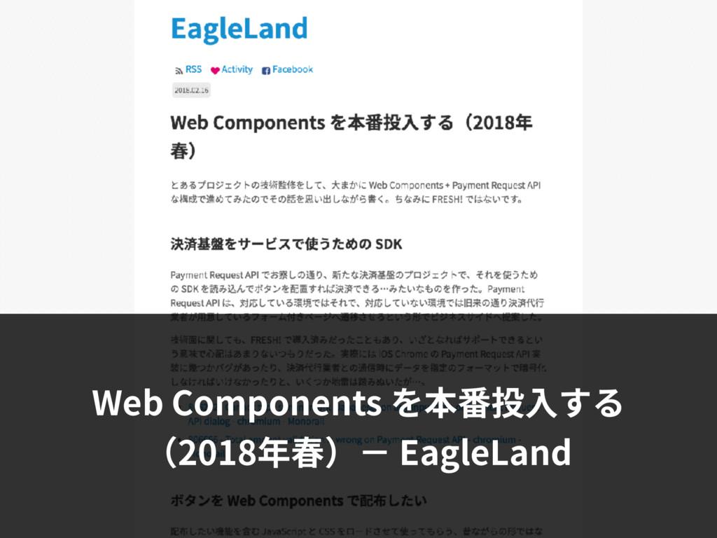 Web Components を本番投⼊する (2018年春)− EagleLand