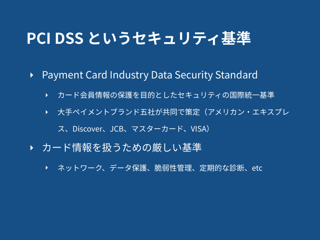 PCI DSS というセキュリティ基準 ‣ Payment Card Industry Dat...