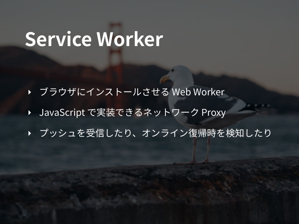 Service Worker ‣ ブラウザにインストールさせる Web Worker ‣ Ja...