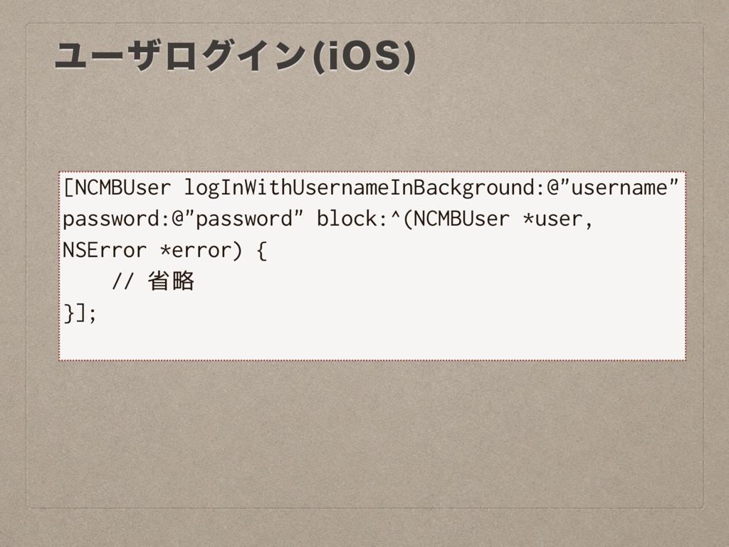 ϢʔβϩάΠϯ J04  [NCMBUser logInWithUsernameInBackg...