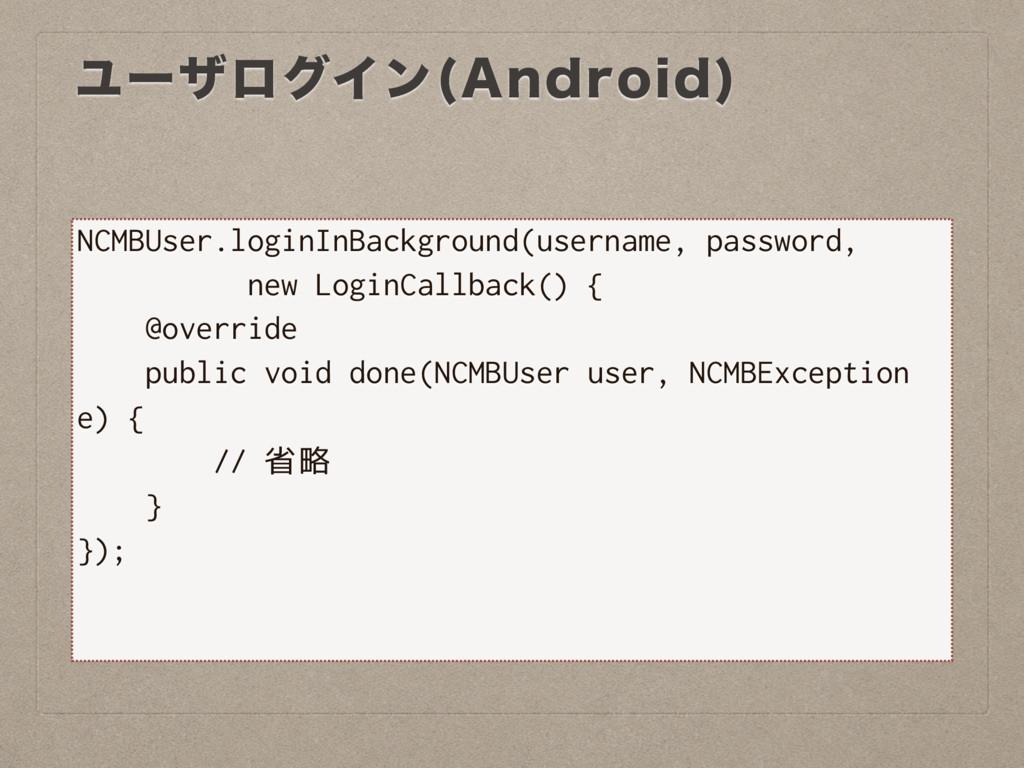 "ϢʔβϩάΠϯ ""OESPJE  NCMBUser.loginInBackground(use..."