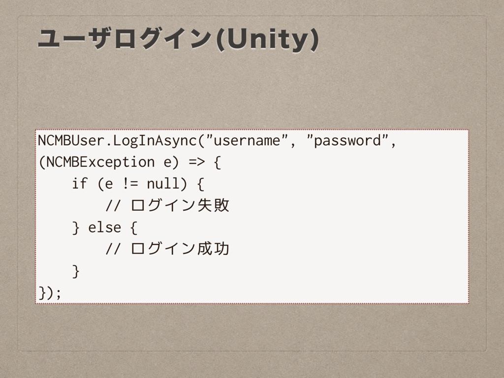 "ϢʔβϩάΠϯ 6OJUZ  NCMBUser.LogInAsync(""username"", ..."