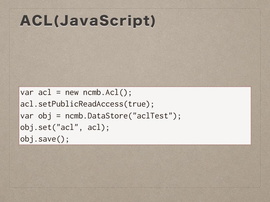 """$- +BWB4DSJQU  var acl = new ncmb.Acl(); acl.s..."