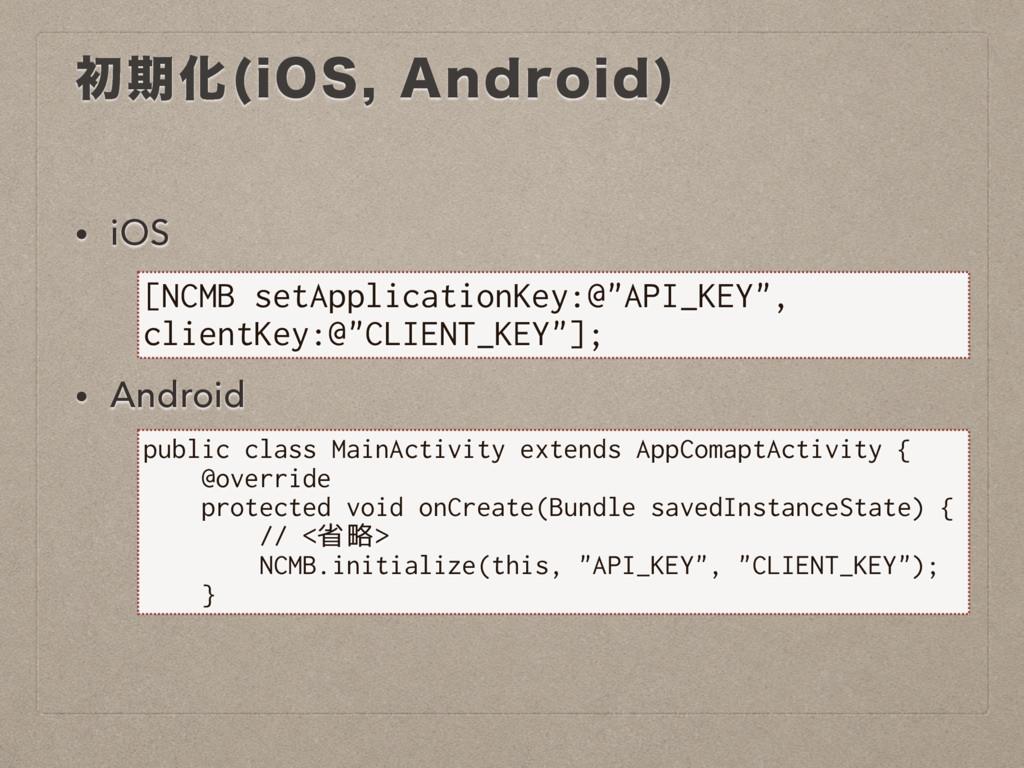 "ॳظԽ J04""OESPJE  • iOS • Android [NCMB setAppl..."