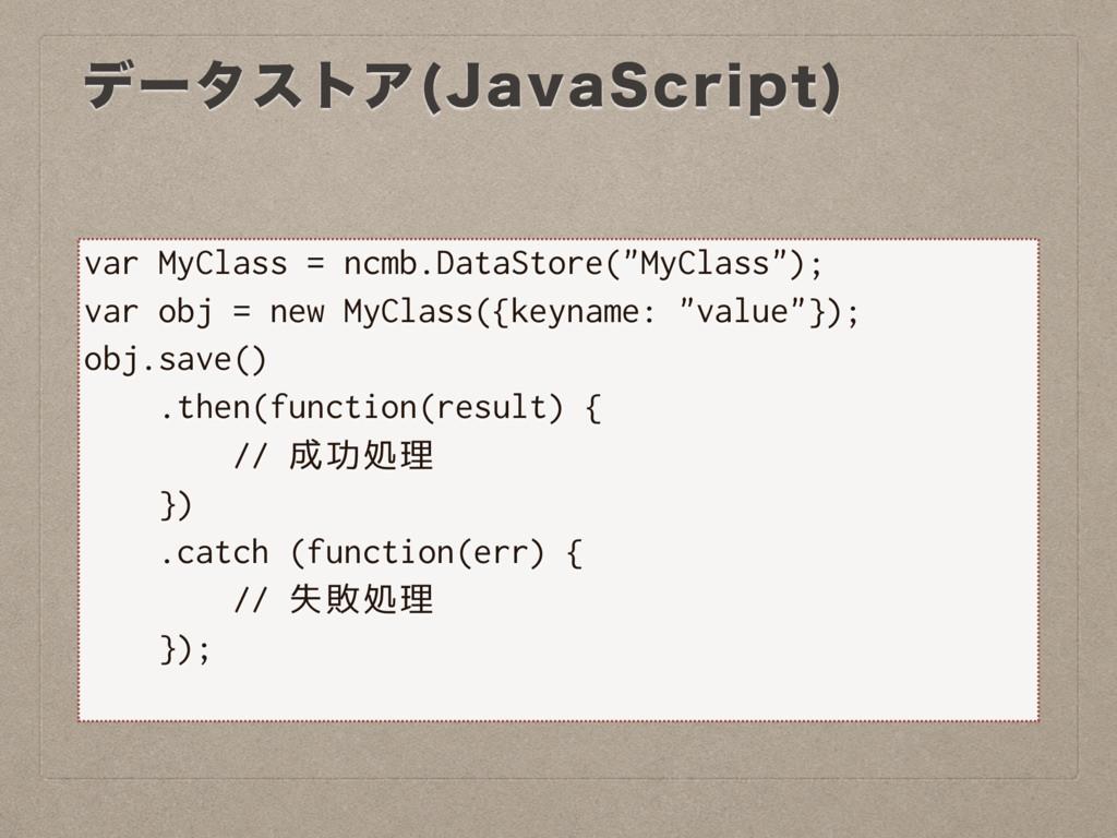 σʔλετΞ +BWB4DSJQU  var MyClass = ncmb.DataStore...