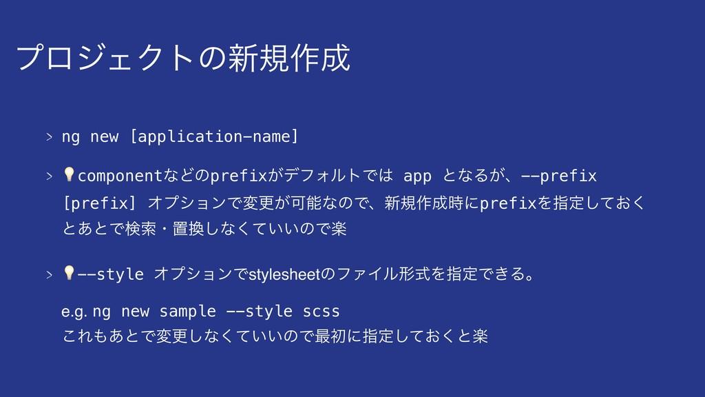 ϓϩδΣΫτͷ৽ن࡞ ng new [application-name] component...