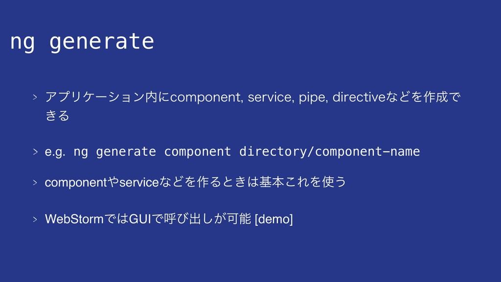 ng generate ΞϓϦέʔγϣϯʹDPNQPOFOUTFSWJDFQJQF...